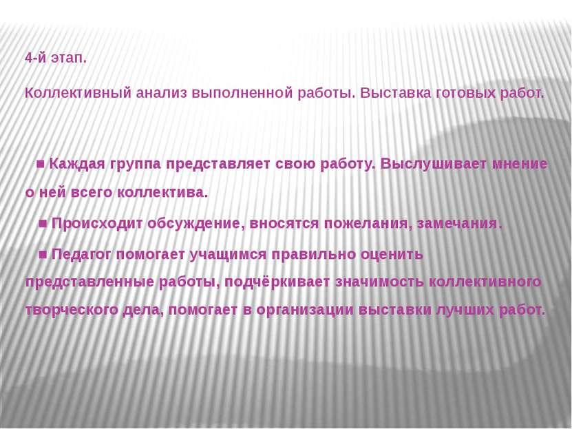 4-й этап. Коллективный анализ выполненной работы. Выставка готовых работ. ■ К...