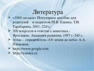 Литература «1000 загадок» Популярное пособие для родителей и педагогов./Н.В. ...