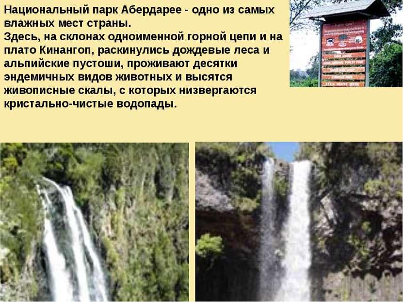 Национальный парк Абердарее - одно из самых влажных мест страны. Здесь, на ск...