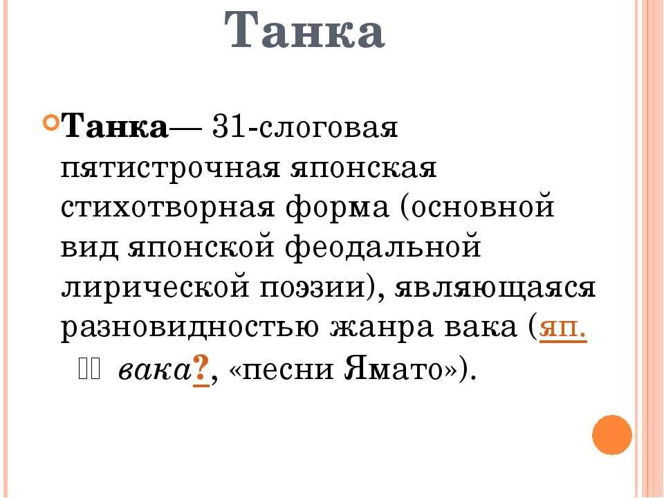 Танка Танка— 31-слоговая пятистрочная японская стихотворная форма (основной в...