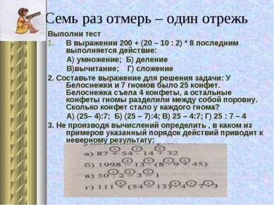 Семь раз отмерь – один отрежь Выполни тест В выражении 200 + (20 – 10 : 2) * ...
