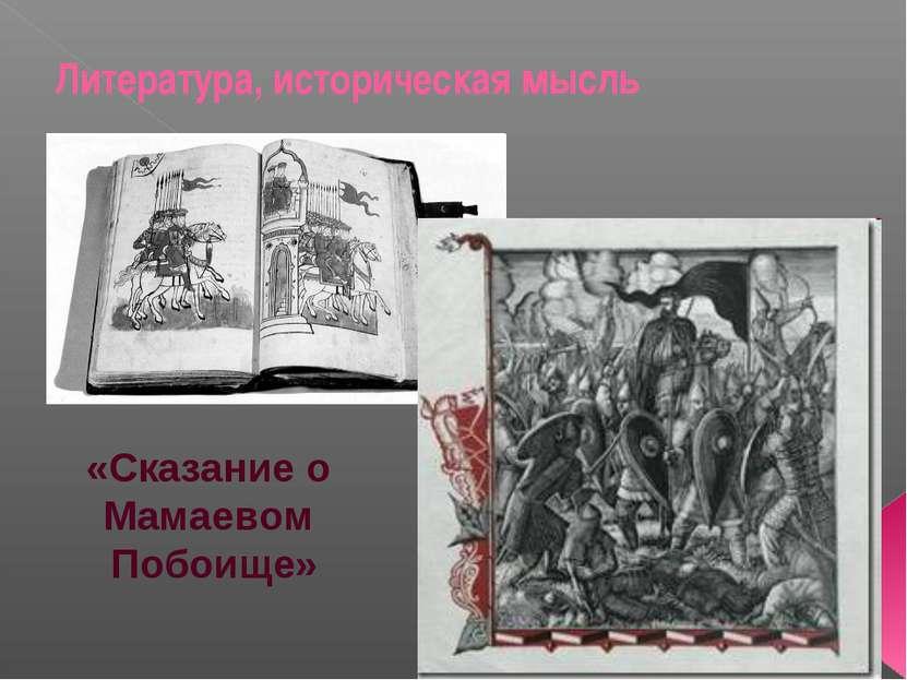 Литература, историческая мысль «Сказание о Мамаевом Побоище»