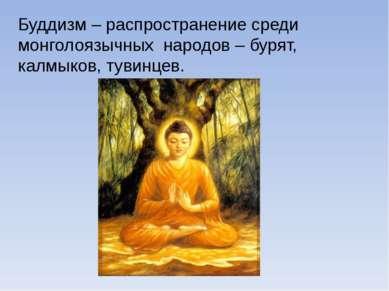 Буддизм – распространение среди монголоязычных народов – бурят, калмыков, тув...