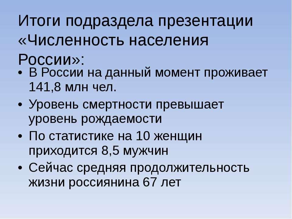 В России на данный момент проживает 141,8 млн чел. Уровень смертности превыша...