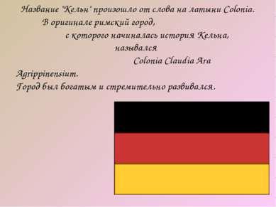 """Название """"Кельн"""" произошло от слова на латыни Colonia. В оригинале римский го..."""