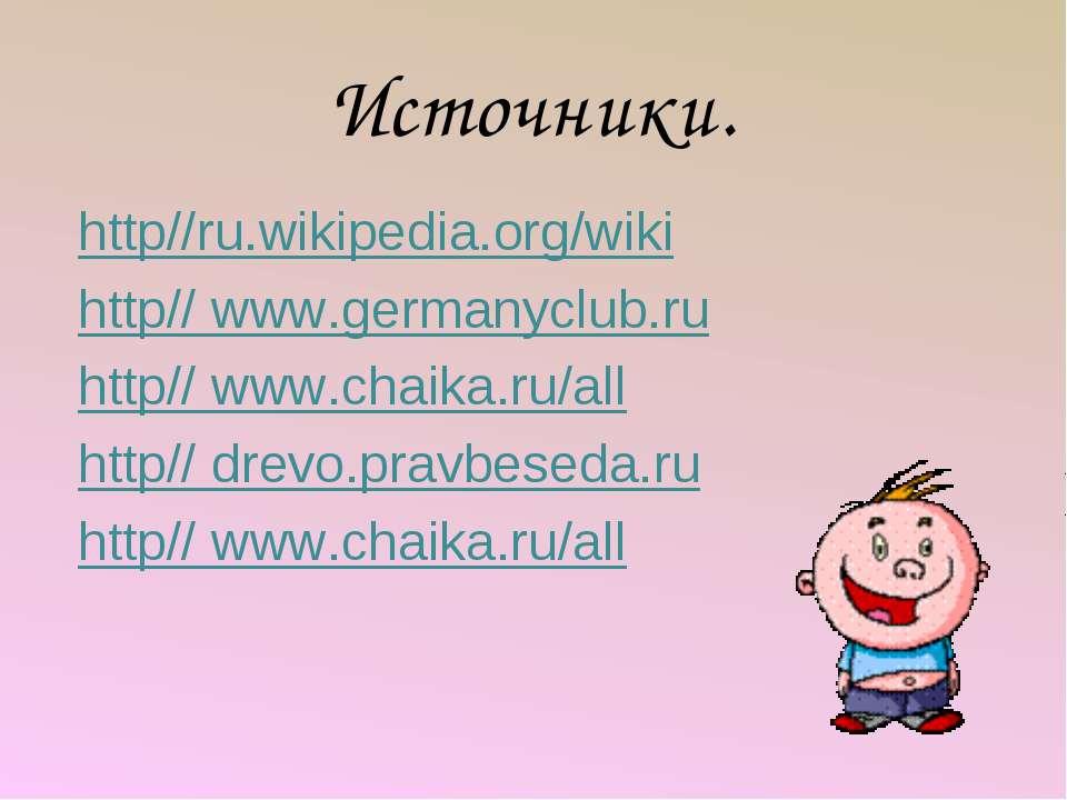 Источники. http//ru.wikipedia.org/wiki http// www.germanyclub.ru http// www.c...