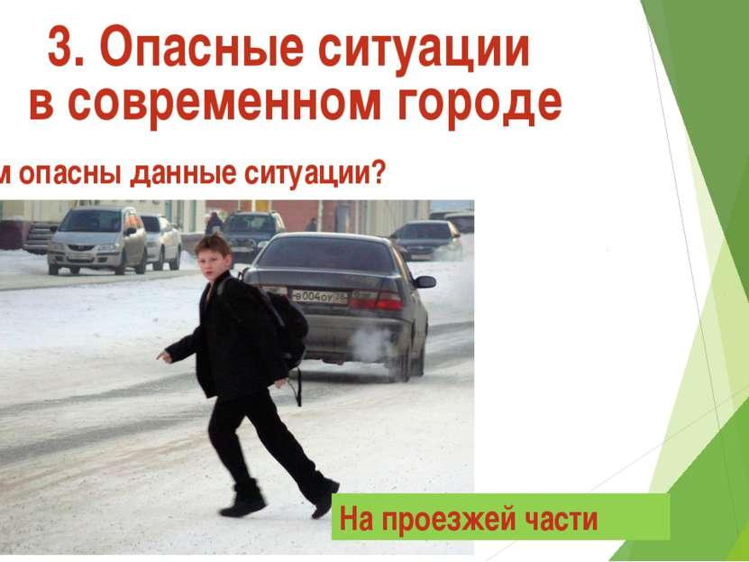 3. Опасные ситуации в современном городе Чем опасны данные ситуации? Слайд 15...