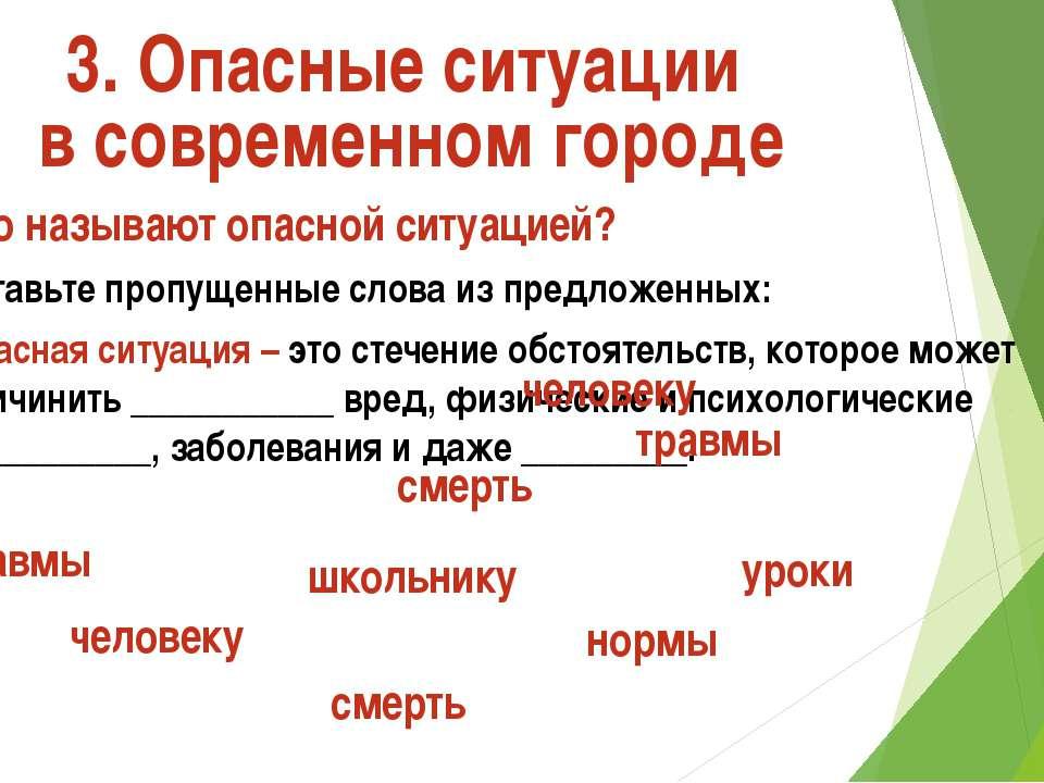 3. Опасные ситуации в современном городе Что называют опасной ситуацией? Вста...