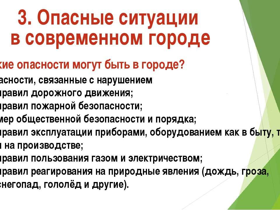 3. Опасные ситуации в современном городе Какие опасности могут быть в городе?...