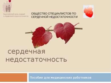 сердечная недостаточность Пособие для медицинских работников ОБЩЕСТВО СПЕЦИАЛ...