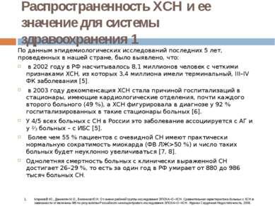 Распространенность ХСН и ее значение для системы здравоохранения 1 По данным ...