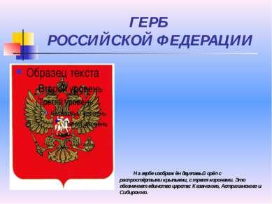 ГЕРБ РОССИЙСКОЙ ФЕДЕРАЦИИ На гербе изображён двуглавый орёл с распростёртыми ...