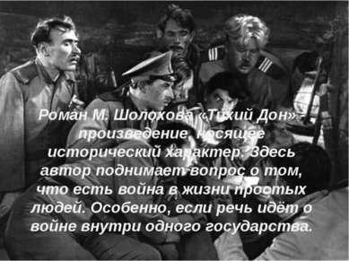 Роман М. Шолохова «Тихий Дон» - произведение, носящее исторический характер. ...