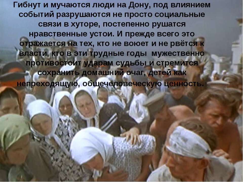 Гибнут и мучаются люди на Дону, под влиянием событий разрушаются не просто со...