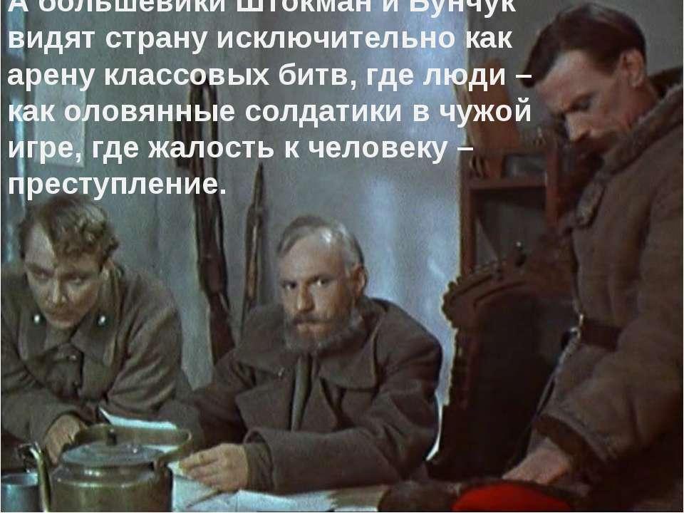 А большевики Штокман и Бунчук видят страну исключительно как арену классовых ...