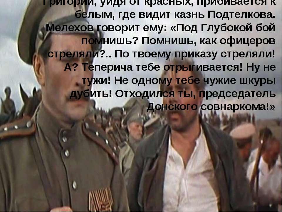 Григорий, уйдя от красных, прибивается к белым, где видит казнь Подтелкова. М...