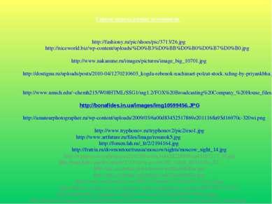 Список используемых источников http://fashiony.ru/pic/shoes/pic/3713/26.jpg h...