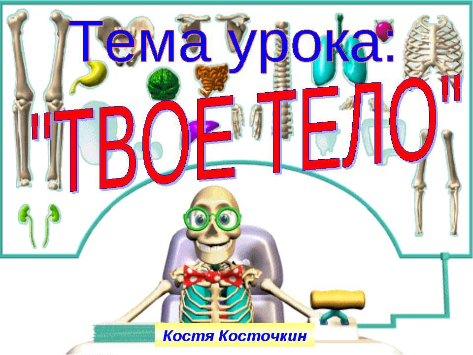 Костя Косточкин