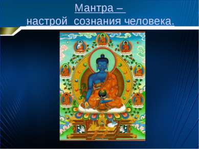 Мантра – настрой сознания человека.