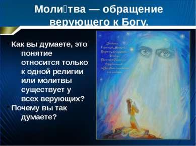 Моли тва — обращение верующего к Богу. Как вы думаете, это понятие относится ...