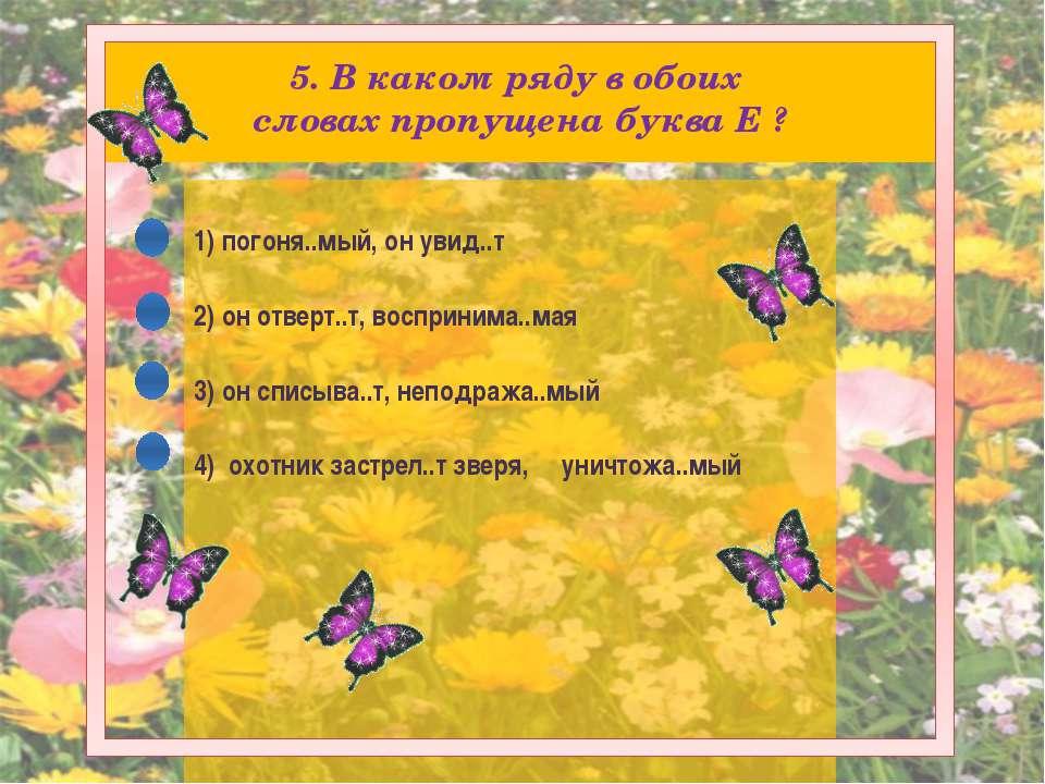 Источники иллюстраций и анимационных картинок Бабочки http://babochkiz.narod....