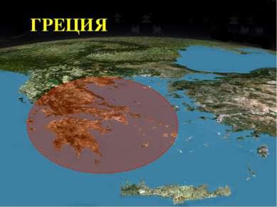 Страна на юге Балканского полуострова. ГРЕЦИЯ