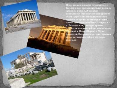 После провозглашения независимости Греции в ходе реставрационных работ (в осн...