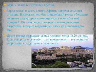 Афины являются столицей Греции. Город назван в честь богини Афины, покровител...