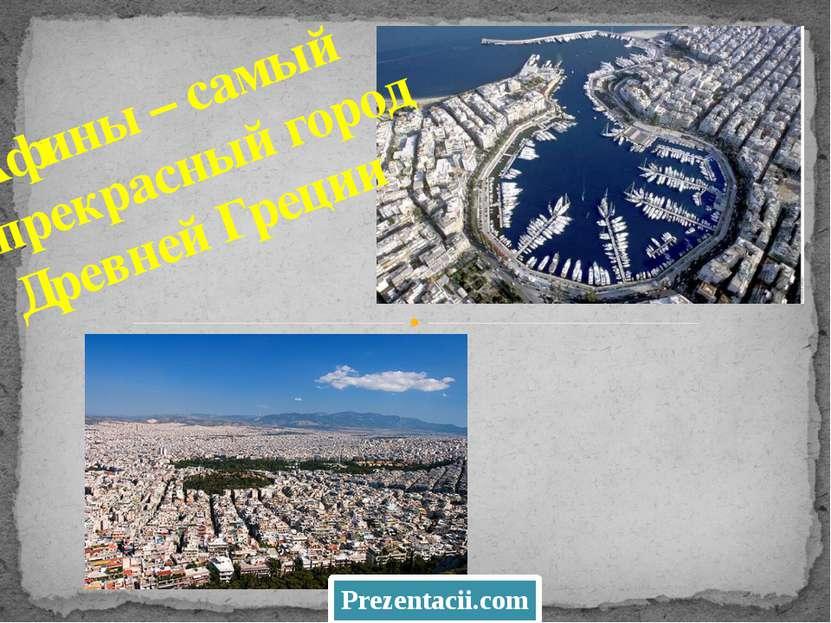 Афины – самый прекрасный город Древней Греции Prezentacii.com
