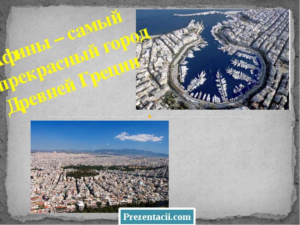 Афины – самый прекрасный город Древней Греции
