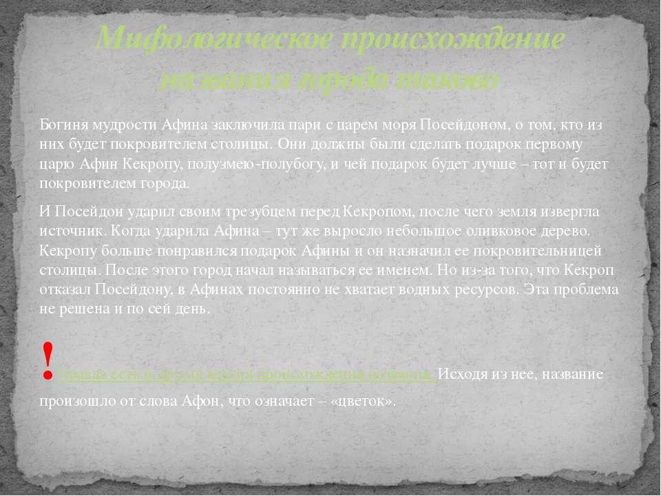 Богиня мудрости Афина заключила пари с царем моря Посейдоном, о том, кто из н...