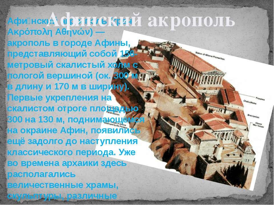 Афи нский акро поль (греч. Ακρόπολη Αθηνών) — акрополь в городе Афины, предст...
