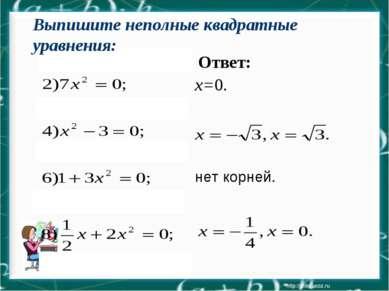 нет корней. Выпишите неполные квадратные уравнения: