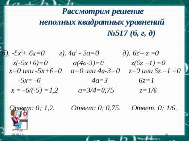 * * Рассмотрим решение неполных квадратных уравнений №517 (б, г, д) б). -5х2+...