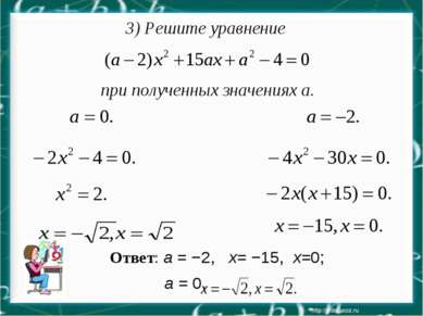 Ответ: а = −2, х= −15, х=0; а = 0,