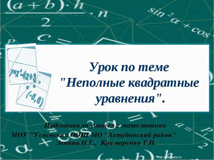 """Урок по теме """"Неполные квадратные уравнения"""". Подготовили учителя математики ..."""