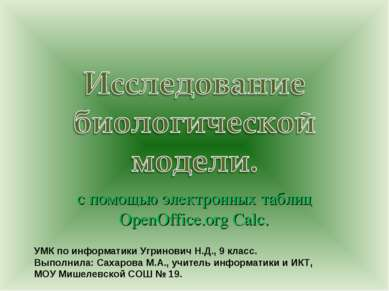 с помощью электронных таблиц OpenOffice.org Calc. УМК по информатики Угринови...