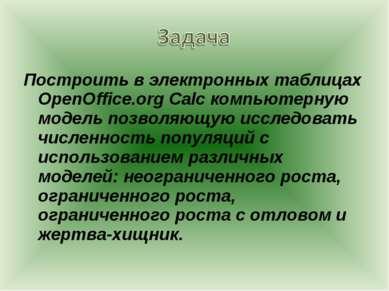 Построить в электронных таблицах OpenOffice.org Calc компьютерную модель позв...