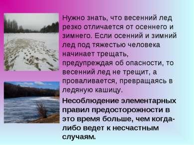 Нужно знать, что весенний лед резко отличается от осеннего и зимнего. Если ос...