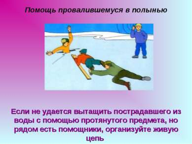 Помощь провалившемуся в полынью Если не удается вытащить пострадавшего из вод...