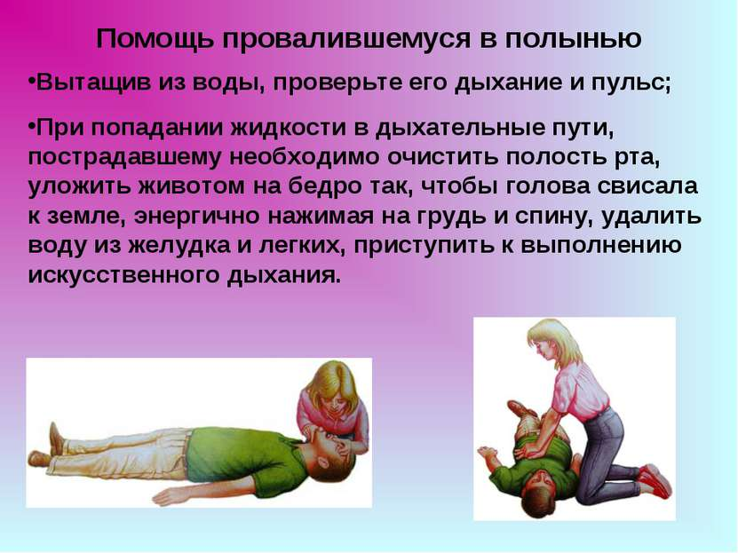 Помощь провалившемуся в полынью Вытащив из воды, проверьте его дыхание и пуль...