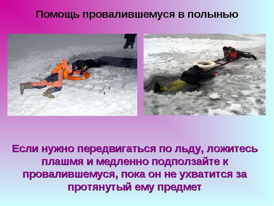 Помощь провалившемуся в полынью Если нужно передвигаться по льду, ложитесь пл...