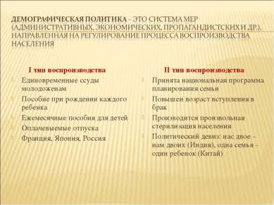 I тип воспроизводства Единовременные ссуды молодоженам Пособие при рождении к...