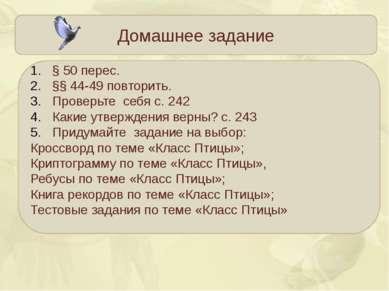 Домашнее задание § 50 перес. §§ 44-49 повторить. Проверьте себя с. 242 Какие ...