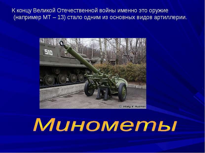 К концу Великой Отечественной войны именно это оружие (например МТ – 13) стал...