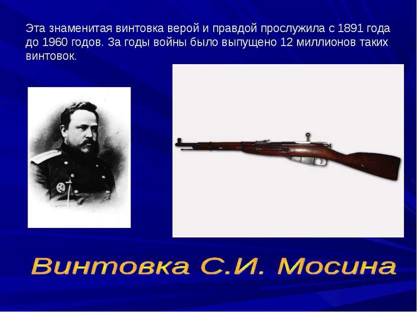 Эта знаменитая винтовка верой и правдой прослужила с 1891 года до 1960 годов....