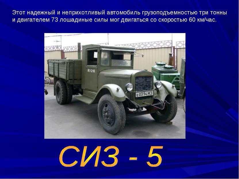 Этот надежный и неприхотливый автомобиль грузоподъемностью три тонны и двигат...