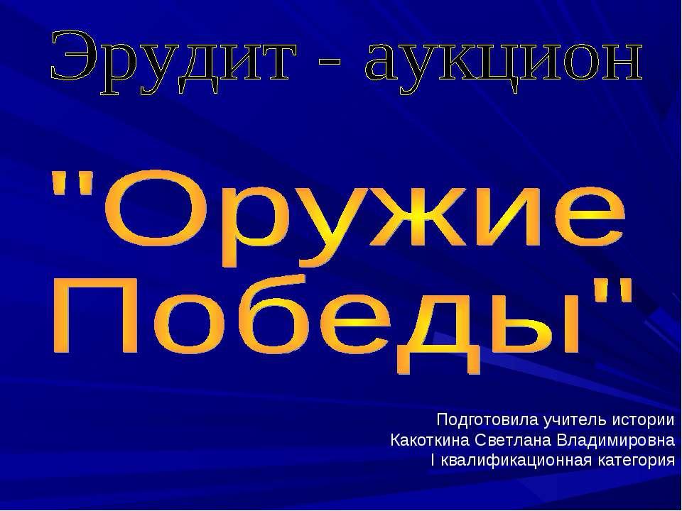Подготовила учитель истории Какоткина Светлана Владимировна I квалификационна...