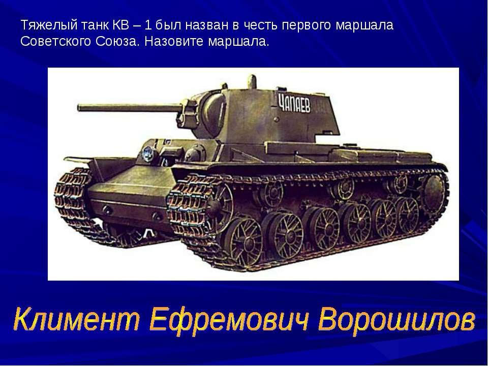 Тяжелый танк КВ – 1 был назван в честь первого маршала Советского Союза. Назо...