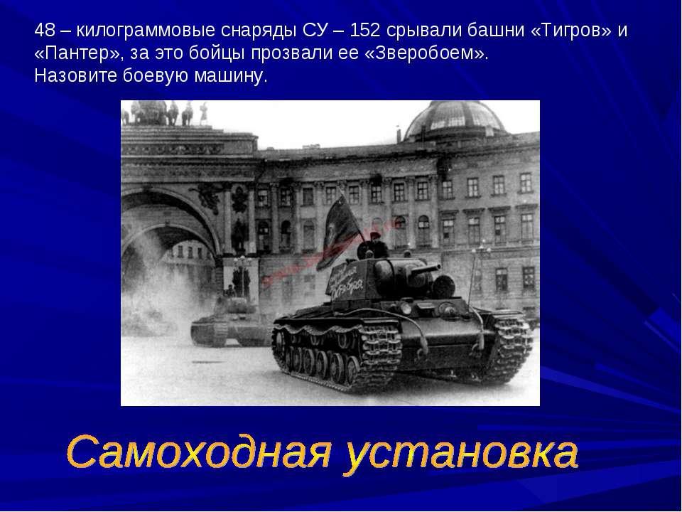 48 – килограммовые снаряды СУ – 152 срывали башни «Тигров» и «Пантер», за это...